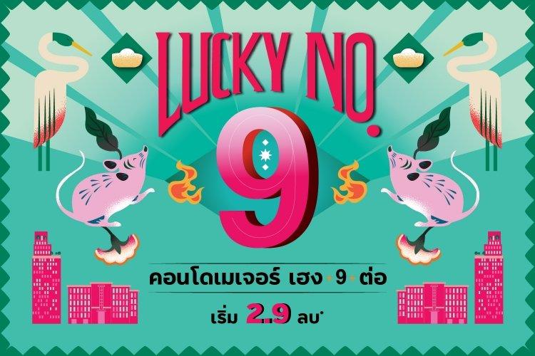 Lucky-No.9-Trumbnail