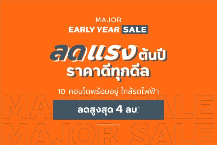 MAJOR EARLY YEAR SALE
