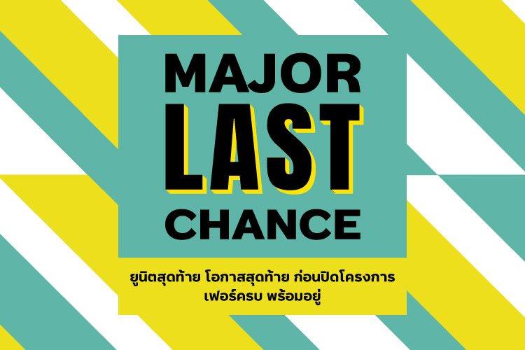 190509_Major_LastChance_750x500-PR.jpg