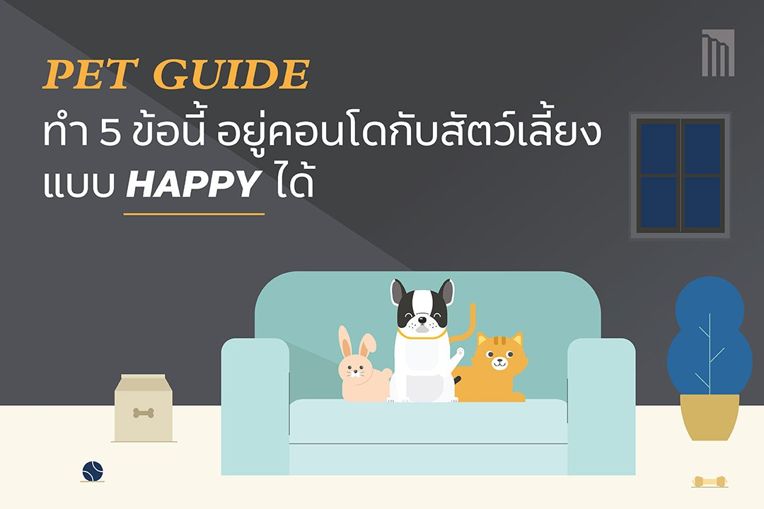 210513-Pet-Guide-ทำห้าข้อนี้_FB-Cover-1.0.jpg