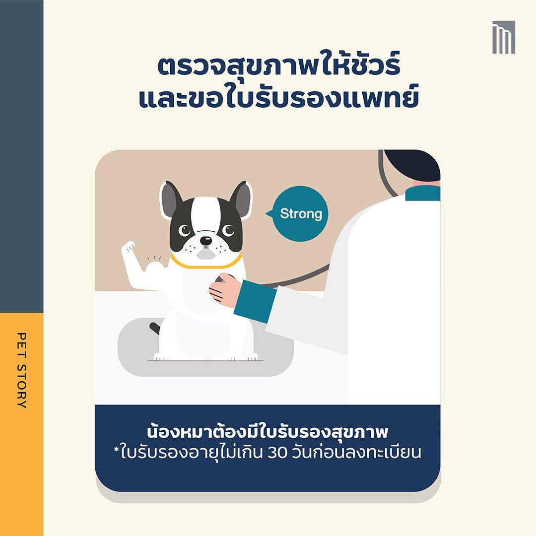 210513-Pet-Guide-ทำห้าข้อนี้_FB-Inside-1.5.jpg