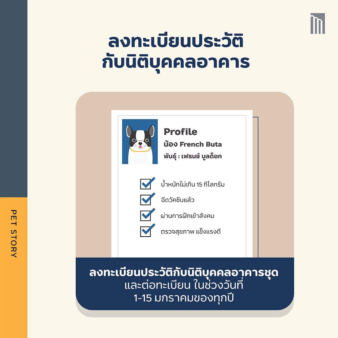 210513-Pet-Guide-ทำห้าข้อนี้_FB-Inside-1.6.jpg