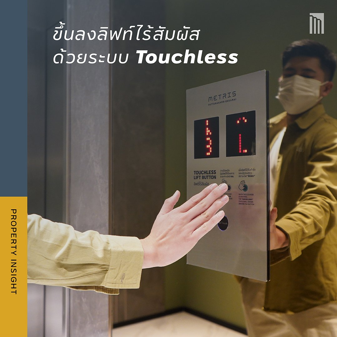 210510-เธ-เธตเธงเธดเธ--Touchless-เน-เธ-เธ--Next-Normalai_FB-Inside-1.5.jpg