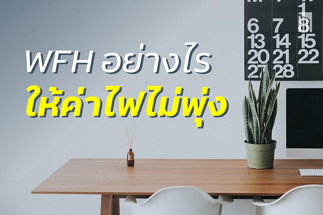210528-WFH-เธญเธขเน-เธฒเธ-เน-เธฃเน-เธซเน-เธ-เน-เธฒเน-เธ-เน-เธกเน-เธ-เธธเน-เธ-_FB-Cover-1.1.jpg