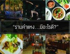 Made in Rama 9 - Made in Ramkumhang